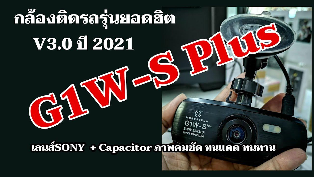 ตัวอย่างภาพกล่องติดรถยนต์ G1W S Plus V3.0 ล็อทปี2021