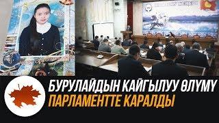 Бурулайдын кайгылуу өлүмү парламентте каралды