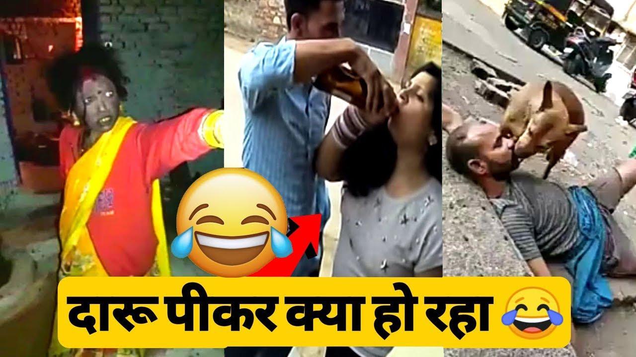 ऐसे शराबी कभी भी नही देखे होंगे ||Funny Indian People Dance and singing in different style