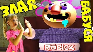 What's behind the door? Escape from the evil GRANNY for 10 minutes of ROBLOX! The floor is lava in a TERRIBLE HOUSE Dad and daughter