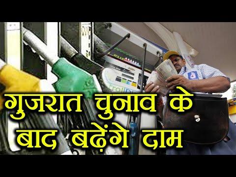 अपनी Car में आज ही डलवा लें Petrol- Diesel, कल से बढ़ जाएंगे Price | वनइंडिया हिन्दी