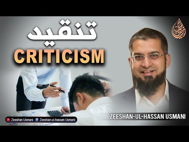 Criticism | تنقید | आलोचना