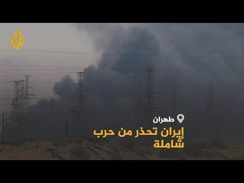 ما خيارات الرياض تجاه إيران بعد اتهامها بهجمات أرامكو؟  - نشر قبل 2 ساعة