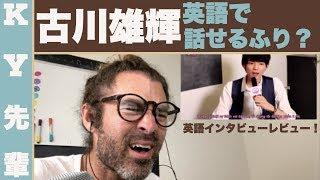 古川雄輝は英語話せる? それか演技してる? 番組を見ると区別できない...