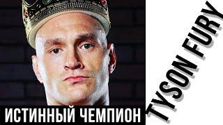 Тайсон Фьюри - Том Шварц: Кто такой цыганский король?