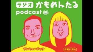 「ラジオかもめんたる」総集編09 劇団イワサキマキオradio.vol.30~45.