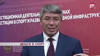 В Бурятию прилетел министр спорта России Павел Колобков