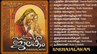 SNEHA JALAKAM FULL ALBUM SONGS NON STOP