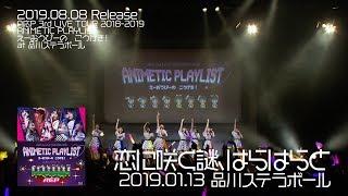 ※2019/01/13に行われた、「A応P 3rd LIVE TOUR 2018-2019 ANIMETIC PLAYLIST えーおうぴーのこうげき! at 品川ステラボール」でのライブ映像です。 ーーーーーー ...