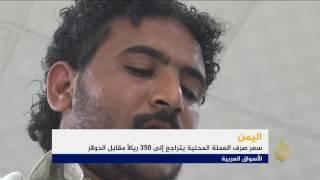 غياب الرواتب وانهيار العملة يفاقمان معانة اليمنيين