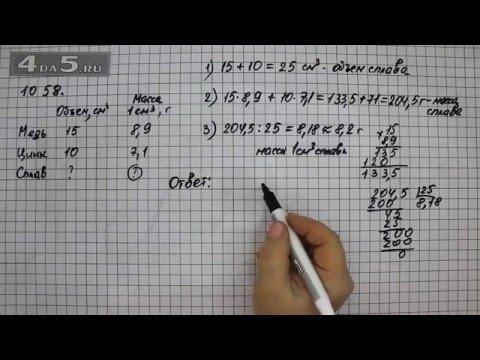 Упражнение 1276. Вариант А. Математика 6 класс Виленкин Н.Я.