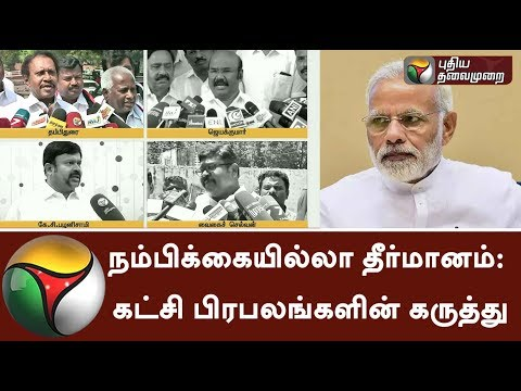 No-Confidence Resolution- Party members opinion | #Resolution #ADMK