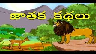 Die Jataka-Geschichten   Trickfilm   Cartoon Video   Telugu Kinder Video