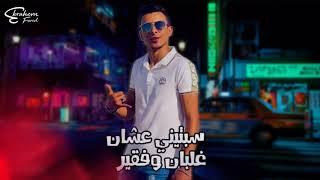 حالة واتس - لما اعلي موتي عشاني - علي قدورة - بيكا - مهرجان خدود تفاح