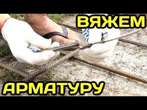 Как вязать арматуру крючком видео