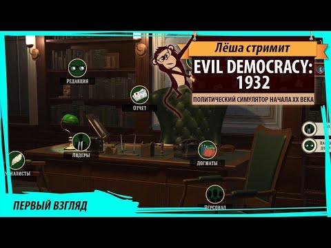 Evil Democracy: 1932. Политический симулятор начала XX века