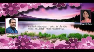 A Malayalam Christian Song by Tibi George - Singer : Elizabeth Raju