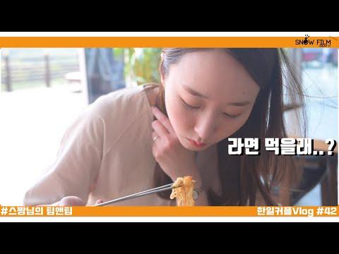 일본 여자친구를 사귀는 방법 ㅣ 한일커플(日韓カップル)
