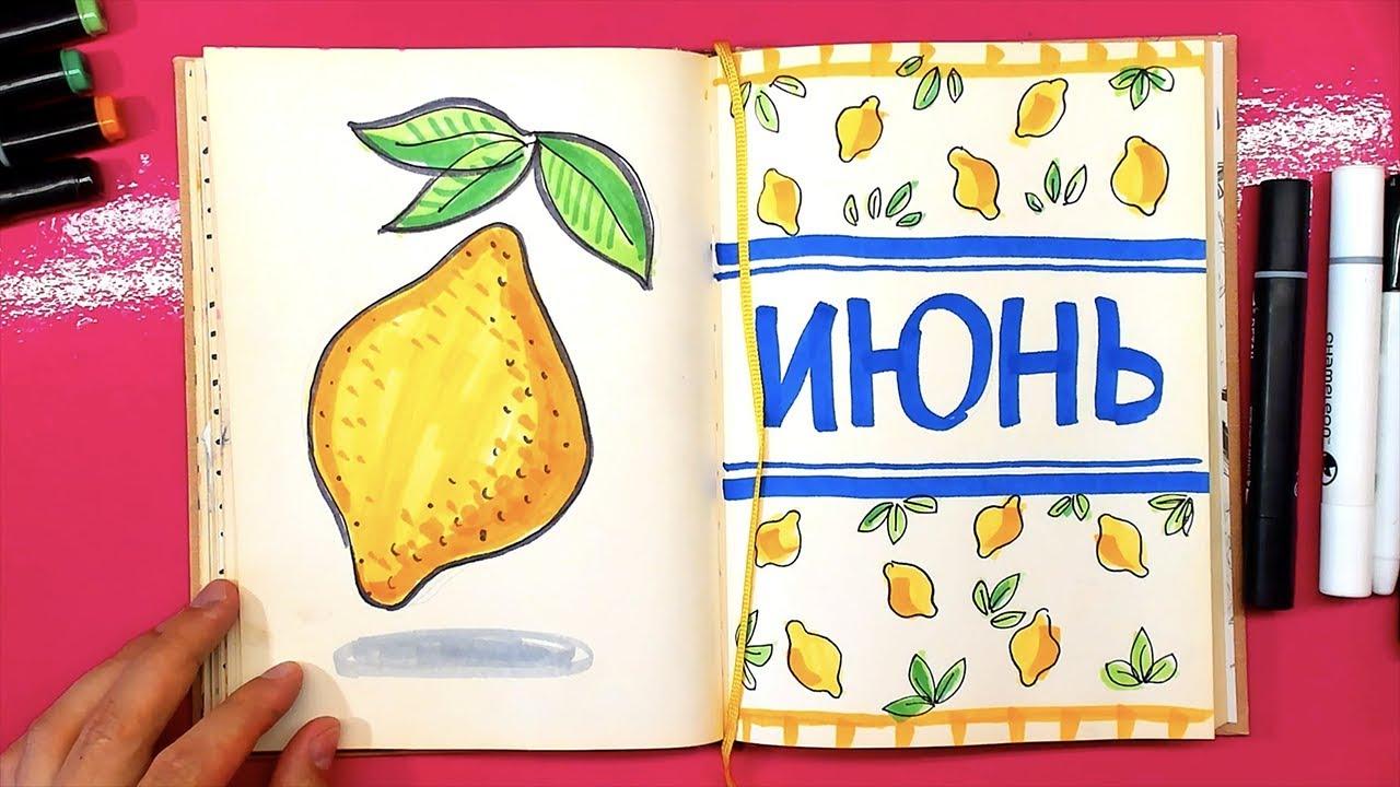 сутки, картинки идеи для личного дневника лето опубликовала снимок