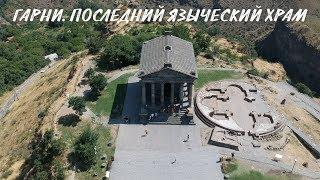 Армения #2. Начало большого путешествия. Гарни