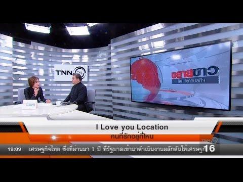 ย้อนหลัง ขยายข่าว : I Love You Location คนที่รักอยู่ที่ไหน