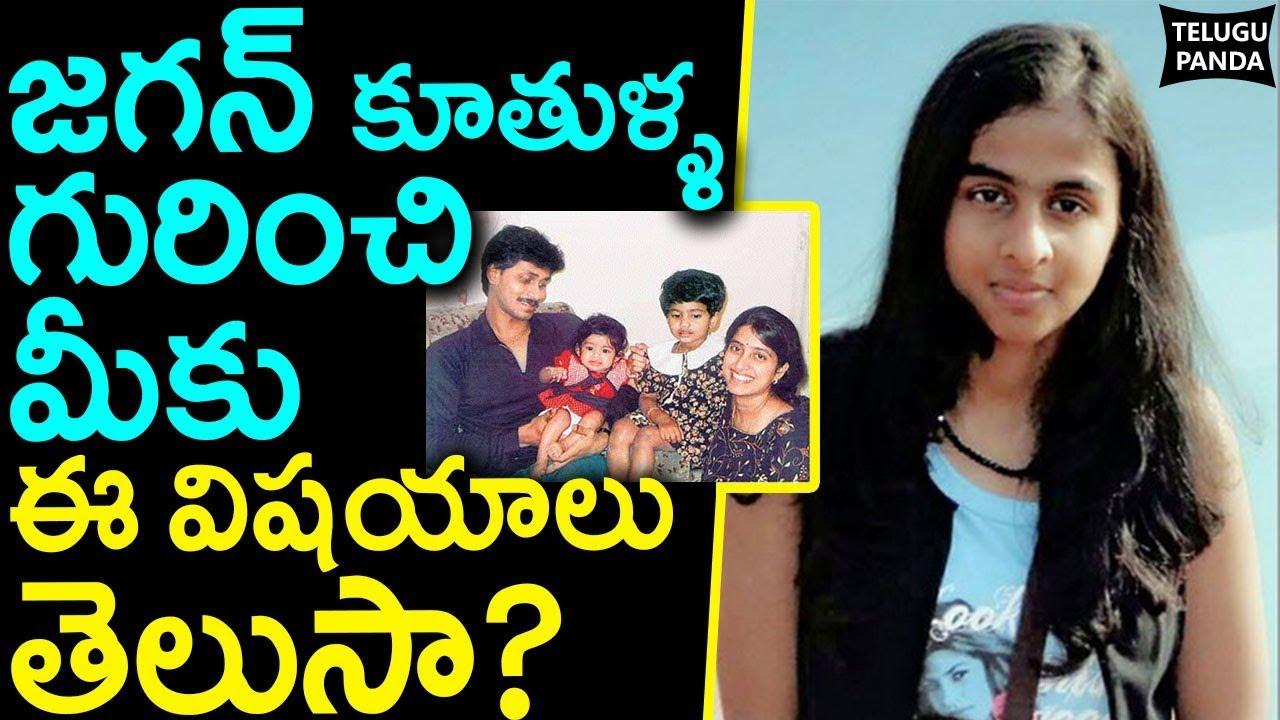 YS Jagan Daughters Full Details Will Shock You | Politicians Daughters | AP  Politics | Telugu panda