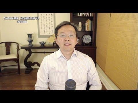 """中国""""双十一""""击破消费降级谣言?电商大跃进与《大宪章》(20181112第472期)"""