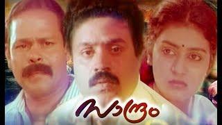 Saandram Malayalam Full Movie # Super Hit Malayalam Movie # Malayalam Full Movie