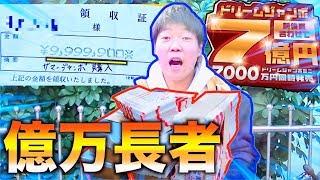 【高額当選】サマージャンボ宝くじを1000万円分買った結果…