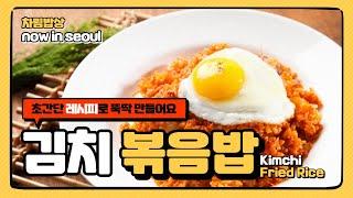 차림밥상ㅡ김치볶음밥.김치.요리.kimchi fried …