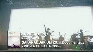"""""""サカナクション2012年3月28日リリースLIVE DVD&Blu-ray「SAKANAQUARIU..."""