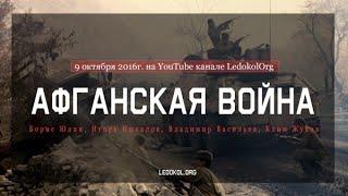 История СССР:  Афганская война (2016)