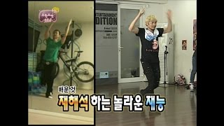 【TVPP】Noh Hong Chul - Recreating Disco, 노홍철 - 디스코의 재해석 @ Infinite Challenge