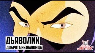 Дьяволик - 14 Серия (Доброта незнакомца)