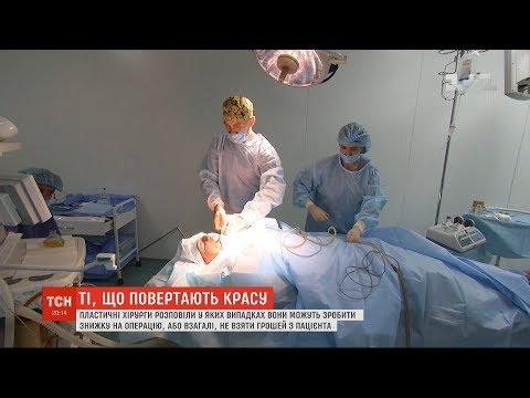 Не лише силіконові груди: як пластичні хірурги допомагають людям із вадами зовнішності