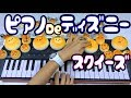 ピアノでスクイーズ!ディズニー低反発パンスクイーズ【のえのん番組】
