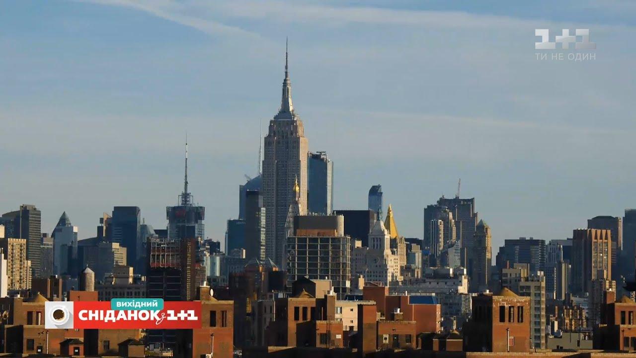 Мій путівник. Нью-Йорк – мандрівка найдорожчим містом світу