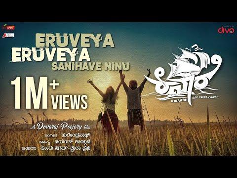 Eruveya (Lyric Video)   Kinaare   Sonu Nigam   Jayanth Kaikini   Surendra Nath   Devaraj Poojary