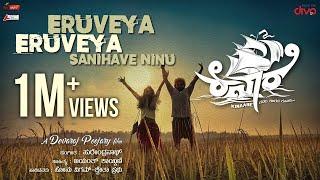 Eruveya (Lyric )   Kinaare   Sonu Nigam   Jayanth Kaikini   Surendra Nath   Devaraj Poojary