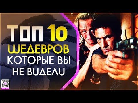 10 МАЛОИЗВЕСТНЫХ ФИЛЬМОВ КОТОРЫЕ ДОЛЖЕН ПОСМОТРЕТЬ КАЖДЫЙ #17