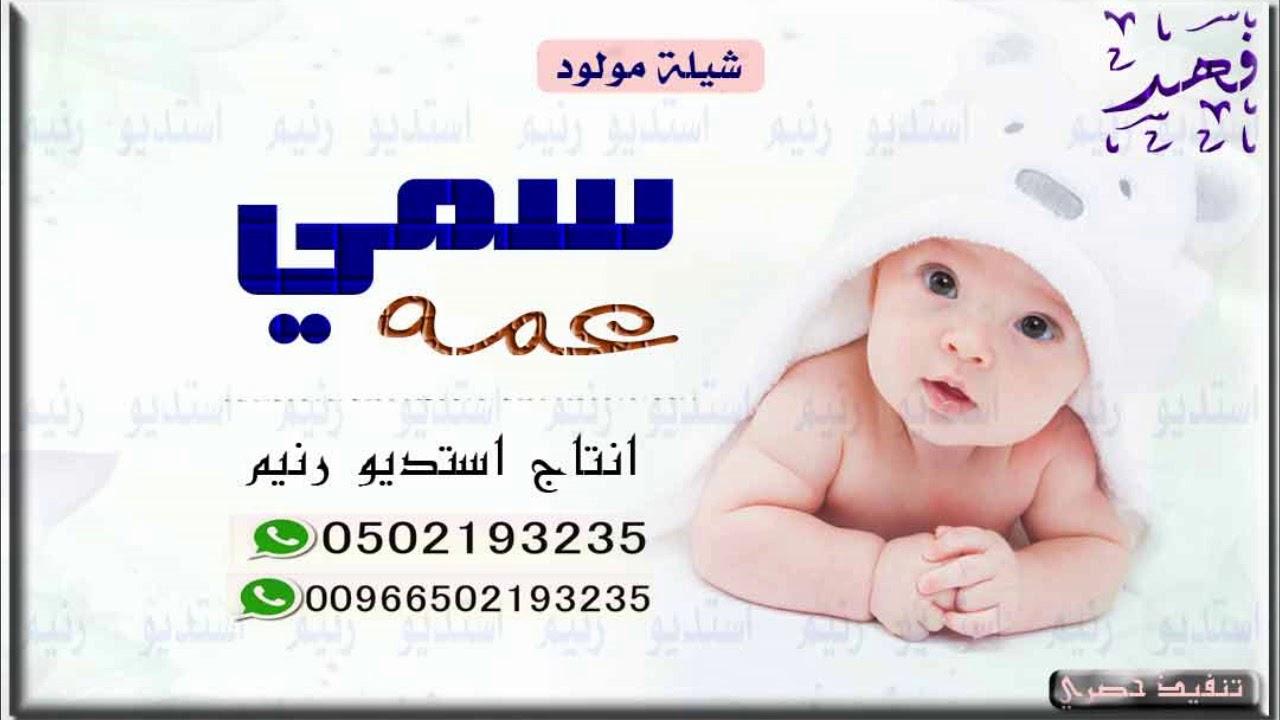 شيلة مولود باسم فهد 2020 سمي عمه شيل ياصوت الطرب تنفيذ حصري Youtube