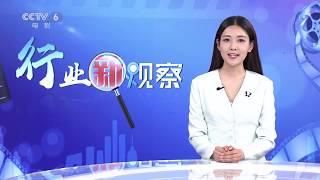 行业新观察:直播卖剧本 编剧开创新思路共克时艰 【中国电影报道   20200518】
