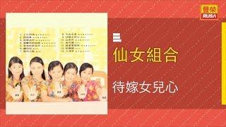 仙女組合 - 待嫁女儿心 - Original Music Audio]