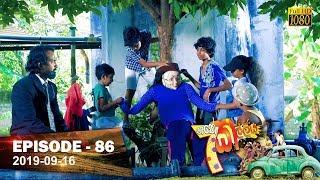 Hathe Kalliya | Episode 86 | 2019-09-16 Thumbnail