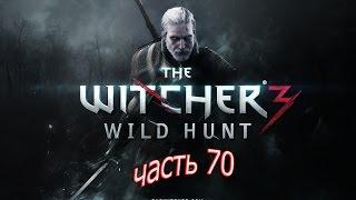 Прохождение Ведьмак 3 Дикая охота часть 70 Сердце леса