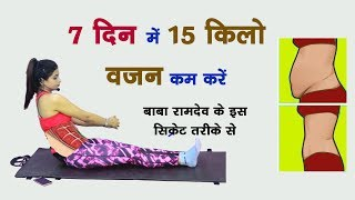 7 दिनों में 15 किलो तक वजन कम करे (Yoga Poses & Exercise That Can Change Your Body)