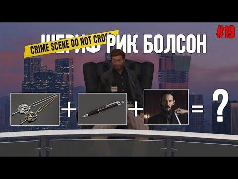 Шериф Рик Болсон #19 / Похищение губернатора / Джоны Уики в масках / GTA 5 RP Полиция Amazing RP