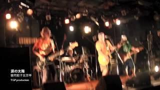 """ギラギラ太陽 / 敏司餃子北京亭 """"8.8.Rock Day"""" Live at NAMBA ROCKETS ..."""