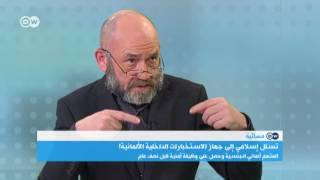 مسائية DW: إسلامي متطرف يخترق جهاز الاستخبارات الألماني الداخلي ـ تداعيات وتساؤلات