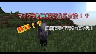 """【minecraft】豚でもできる製品版マイクラを簡単に""""無料""""でプレイだけする方法!【裏技?】"""